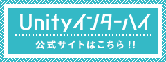 Unityインターハイ公式サイト