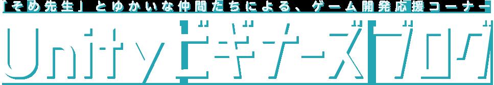 そめ先生とたにっこによる、ゲーム開発応援コーナーUnityビギナーズブログ