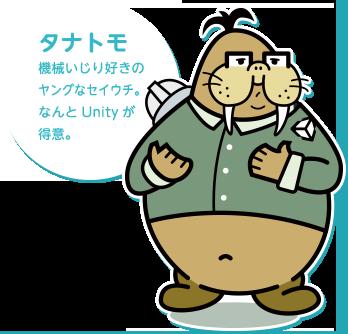タナトモ 機械いじり好きのヤングなセイウチ。なんとUnityが得意。
